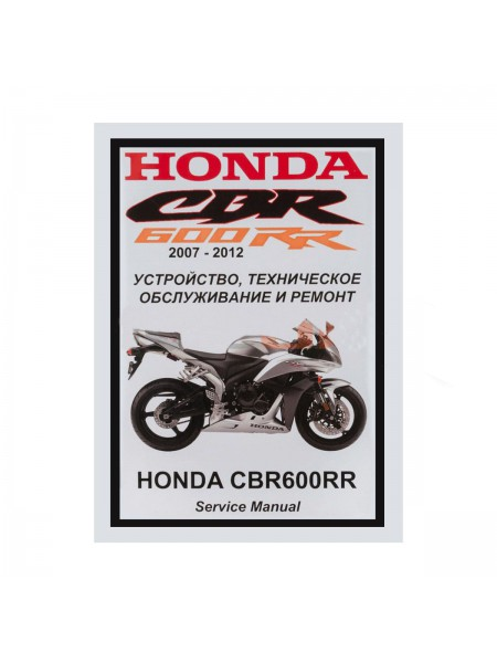 Сервисный мануал Honda CBR6000RR 2007-2012