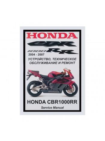 Сервисный мануал Honda CBR1000RR 2004-2007