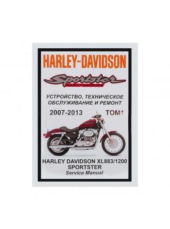 Сервисный мануал Harley-Davidson XL883/XL1200 07-13