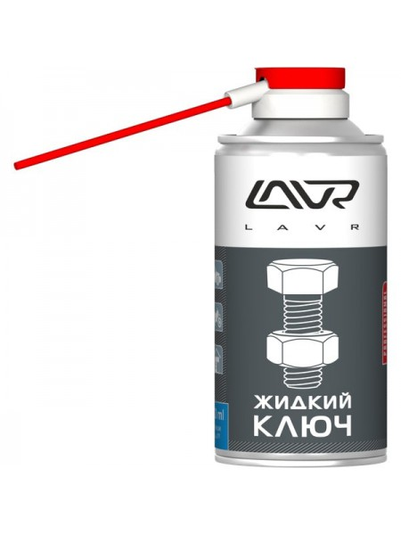 Жидкий ключ Multifunctional fast liquid key 210мл
