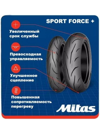 Мотошина Mitas Sport Force+ 120/65-17