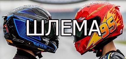 how-to-choose-a-motorcycle-helmet